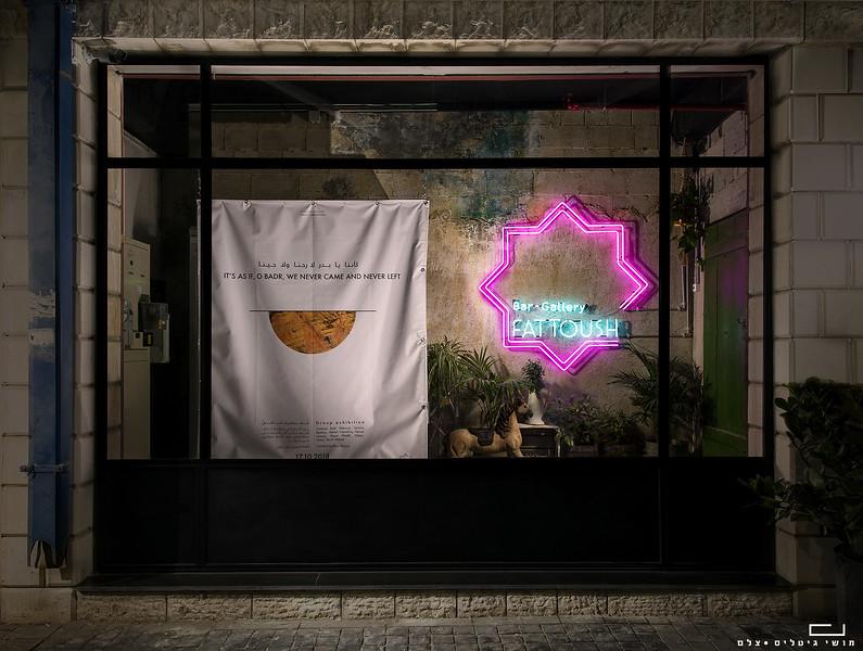 פאטוש - בר גלריה, חיפה. עיצוב: כפיר אזולאי