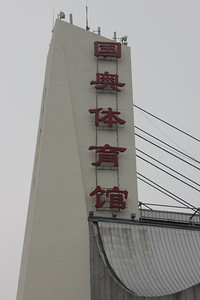 Beijing Sights 18 September 2013