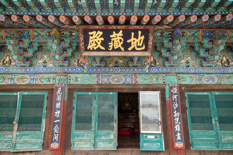Jijangjeon - The Hall to Ksitigarbh