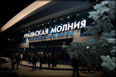 Ледовый дворец Уральская Молния Челябинск