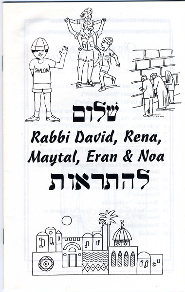 1995-06-Goodbye Rabbi Ebstein program