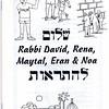 1995-06-Goodbye Rabbi Ebstein program
