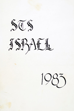 College of Wooster STS Israel 1983