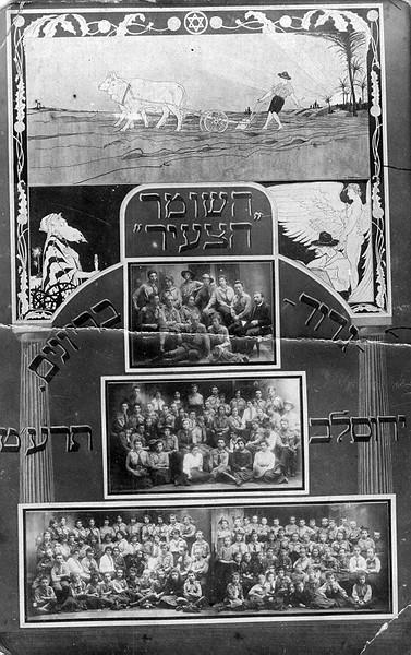 """Poster: """"Hashomer-HaTzair"""""""
