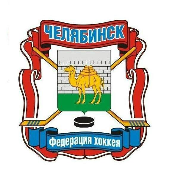 Федерация хоккея города Челябинска