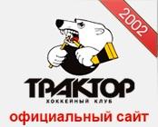 Трактор-2002, официальный сайт