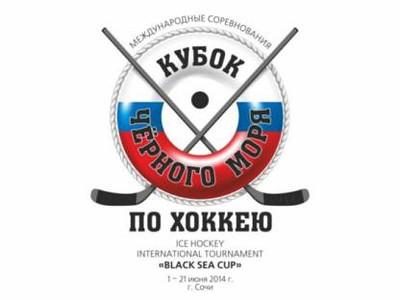 В течение пяти дней в Сочи будет проходить Кубок Чёрного моря - турнир, в котором будут принимать участие четыре команды