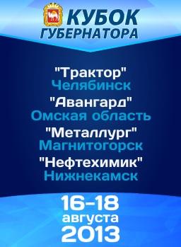 Кубок Губернатора Челябинской области