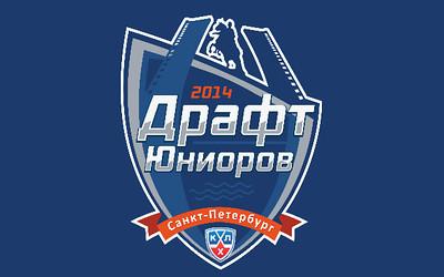 В Санкт-Петербурге прошел первый раунд драфта Континентальной хоккейной лиги.