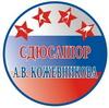 СДЮШОР имени Кожевникова