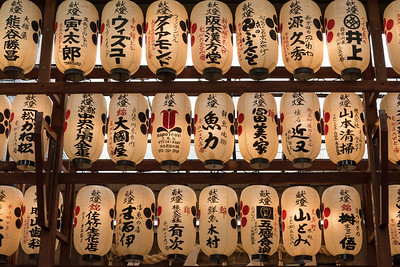 Traditional Japanese lanterns (chochin) at Nishiki Tenman-gu Shrine, Kyoto, Japan