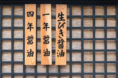 Takayama crafts shop