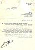 Letter from Moshe Shapira
