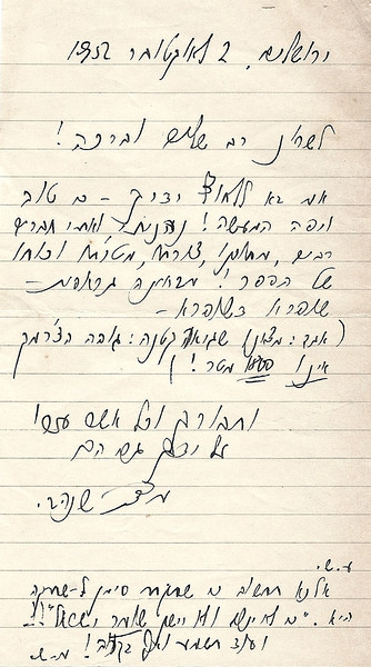 Letter to Sharon