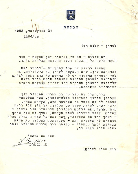 Letter to Sharon from Mordechai Bentov, MK