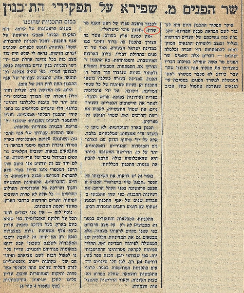 Hatzofe Article
