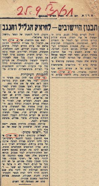 Herut - Article