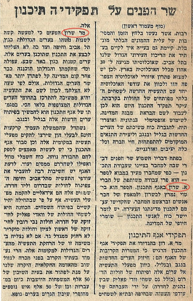 Hatzofe Article