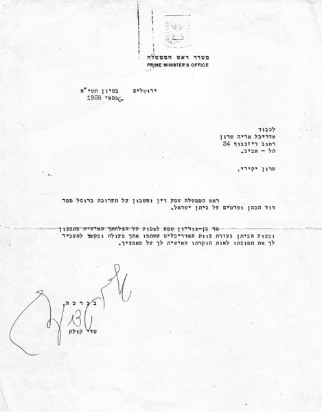 Letter from Teddy Kollek