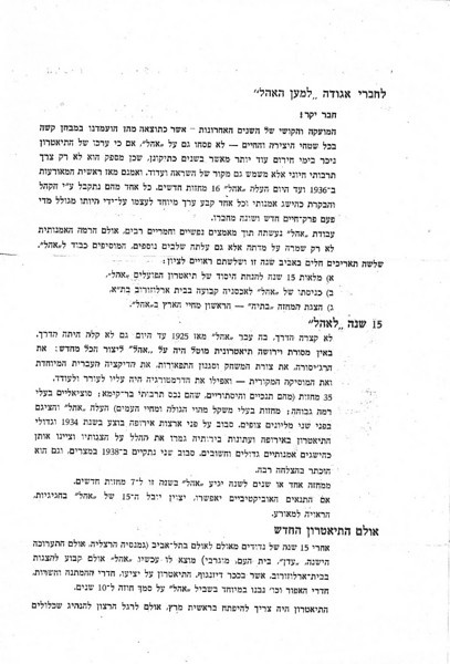 Pamphlet to Members - Page 2