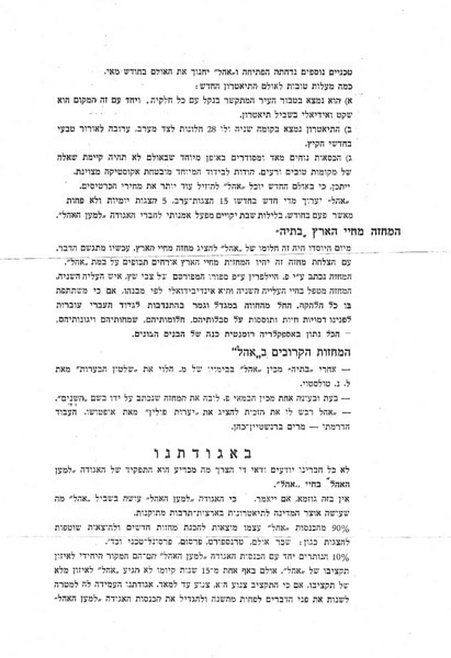 Pamphlet to Members - Page 3