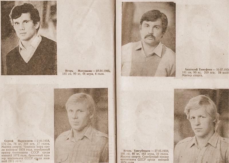 Предлагаем вашему вниманию главу из книги Бориса Богуславского Черные и белые о тридцать девятом сезоне команды Трактор Челябинск