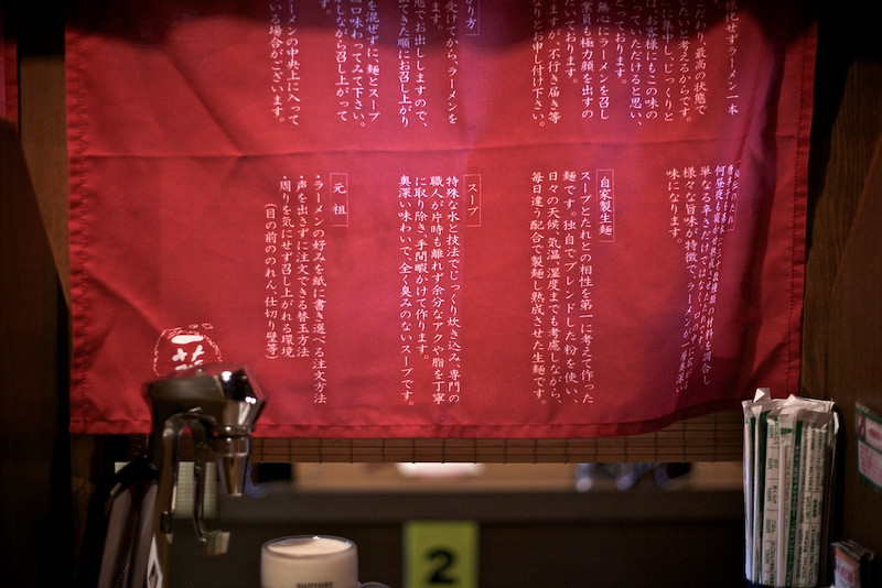 Ichiran Ramen. This is the view from the stool, yes, that is a little curtain in front, so that throughout the entire dining experience, one never sees the staff...