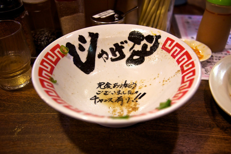 """A nice message at the end which roughly translates to, """"Thank you for finishing perfectly. You have a chance!""""<br /> My reward was a discount on a topping my next visit. Sadly, this was my last night in Oimachi."""
