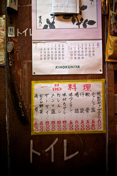 Today's katakana puzzle to figure out where this door leads.