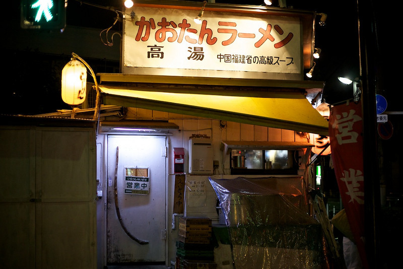 Ramen Bowl # 5 Kaotan Ramen in Minami Aoyama. Thank you, Bay, for this recommendation!