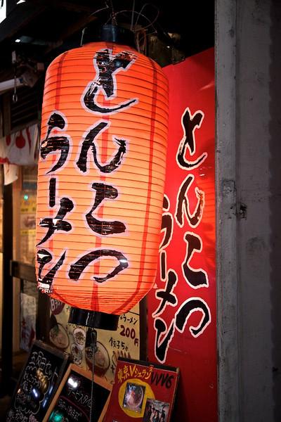 Ramen bowl #13 at Kirara Ramen located just two doors down from Ippudo in Gotanda.