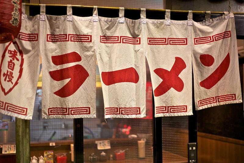 Key katakana when searching for a ramen shop. RAMEN.