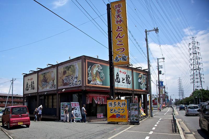 Ramen Bowl #'s 9 & 10 at my dear friend Junji Wakamoto's restaurant, Tora to Ryu Ramen (Tiger and Dragon Ramen).