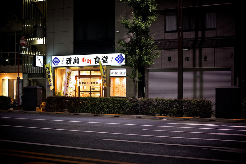 Ramen bowl #16 at Shinkawa Shokudo, a 24/7 cafeteria-type restaurant.