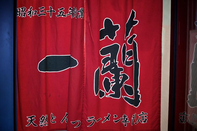 Ramen Bowl # 3 Ichiran Ramen in Roppongi
