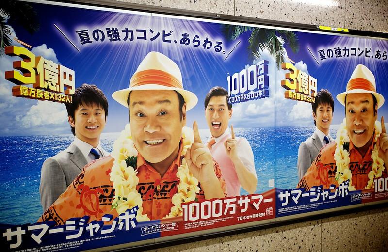 Lottery propaganda