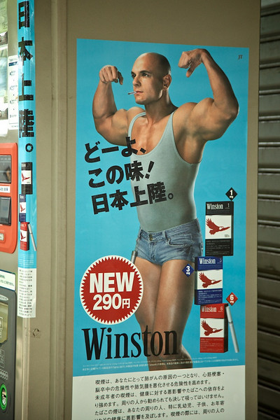 This is how you sell cigarettes in Japan!