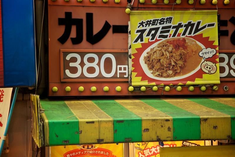 Curry shop in Oimachi
