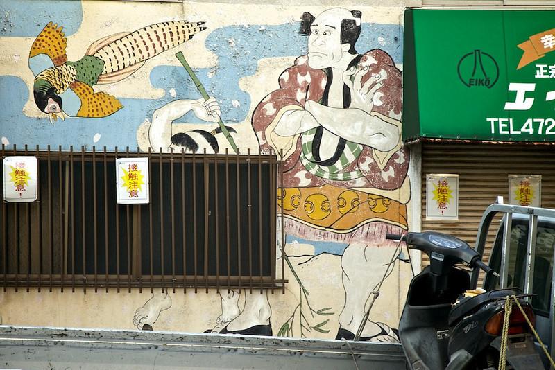 Kitashinagawa mural