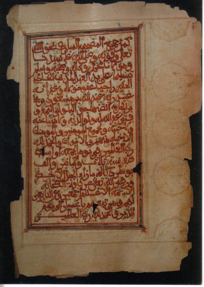 103_Timbuktu Manuscripts Project  Cooperation Univ  Oslo, Norway