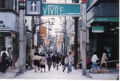 14_Kyoto_Nom_de_rue_en_français