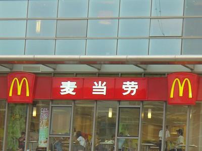 040_Pekin_Restaurant_MacDonald