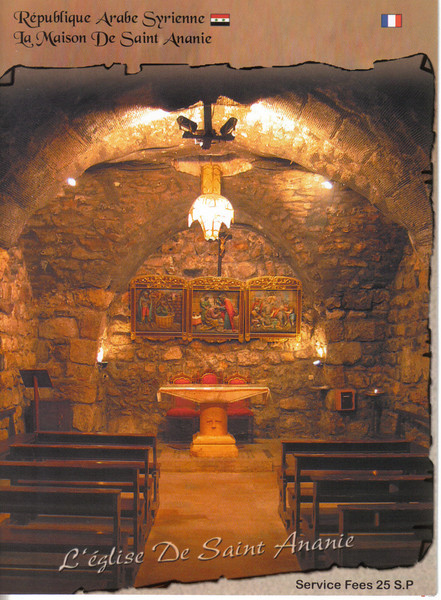 015_Damascus_Hanania_Church_Carved_in_the_Rock_7th_AD
