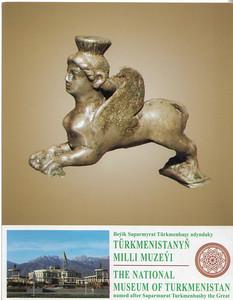 042_Ashgabat, National Museum, Sphinx, Silver, II century BC