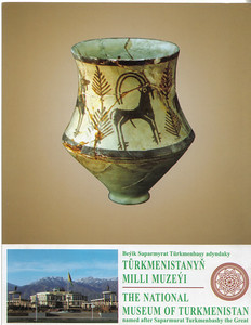 034_National Museum  Painted vessel from Kara-depe, IV mil  B C