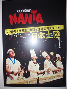 092_Seoul City  Nanta  Musical & Comedy, Acrobatic Show jpg
