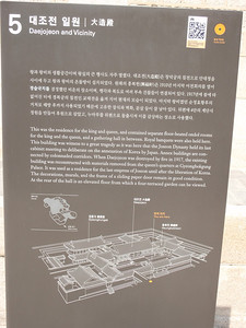 073_Seoul City  Changdeokgung Palace  Daejojeon and Vicinity  Residence of the king and queen jpg