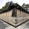Kyoto Imperial Palace outer wall