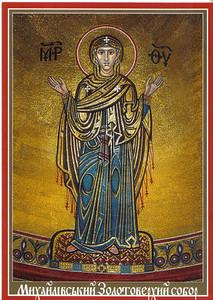 051_Kiev_SMGDC_Central_altar_Oranta_Mosaic