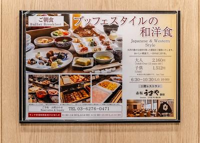 007_Tokyo_250319_DSC4545